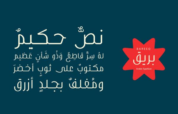 bareeq_arabic_typeface