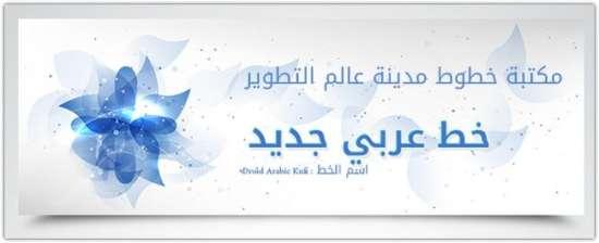 droid_arabic_kufi_font
